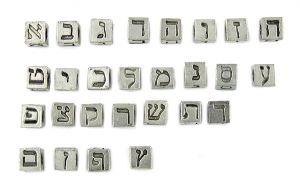 Wholesale Hebrew Alphabet Bead Set 50 each